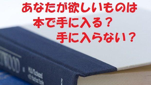 あなたが欲しいものは、本で手に入る?入らない?